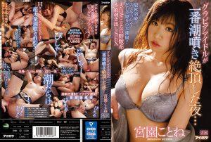 ดูหนังโป๊ออนไลน์ฟรี IPX-498 Miyazono Kotone ดูหนังโป๊ ABP