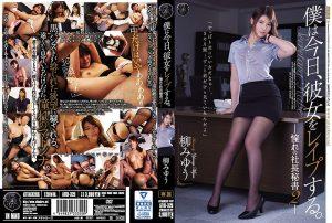 ดูหนังโป๊ porn Miyu Yanagi งานไม่ยุ่งโล้นมุ่งสืบพันธุ์ ATID-329