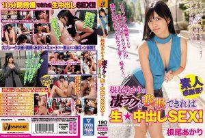 ดูหนังโป๊ออนไลน์ฟรี WANZ-970 Neo Akari tag_movie_group: <span>WANZ</span>