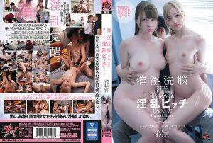ดูหนังโป๊ออนไลน์ฟรี DASD-696 June Lovejoy&Nishita Karina Creampie แตกใน