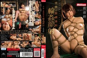 ดูหนังโป๊ porn Sakura Kizuna ส่องครูไม่เบื่อเหยื่อพันธนากาม MKMP-224