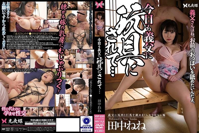 ดูหนังโป๊ออนไลน์ฟรี YST-223 Tanaka Nene ดูหนังเอ็กซ์