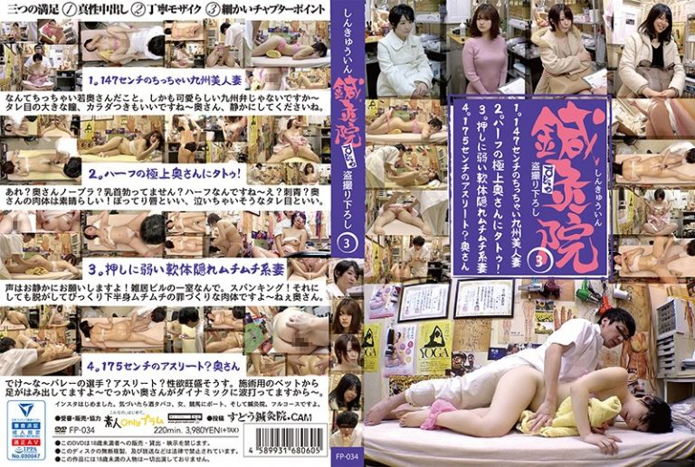 ดูหนังโป๊ออนไลน์ฟรี FP-034 Kihara Kotomi กระแทกหี
