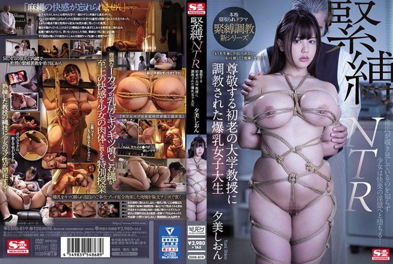 ดูหนังโป๊ออนไลน์ฟรี SSNI-819 Yumi Shion ครางเสียว