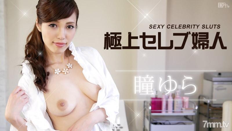 ดูหนังโป๊ออนไลน์ฟรี Caribbeancom 041415-852 Yura Hitomi กระแทกหี