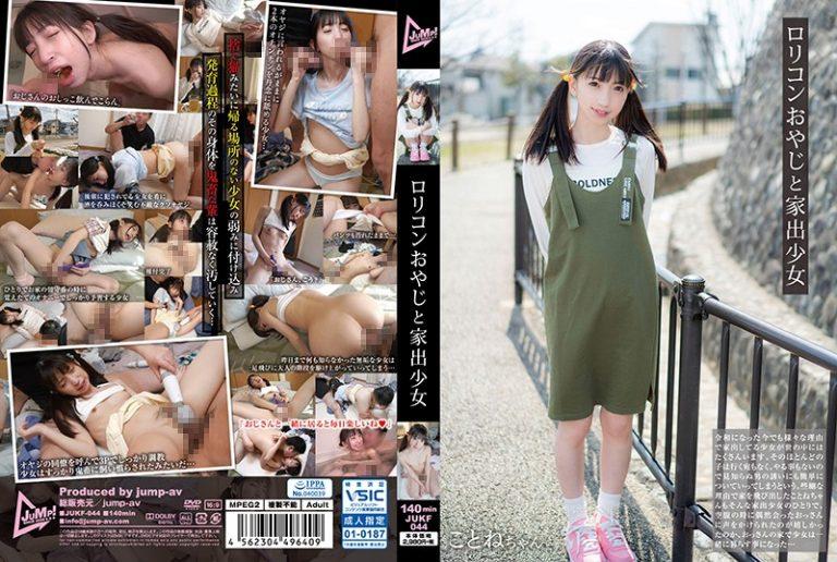ดูหนังโป๊ออนไลน์ฟรี JUKF-044 Fuyue Kotone Av