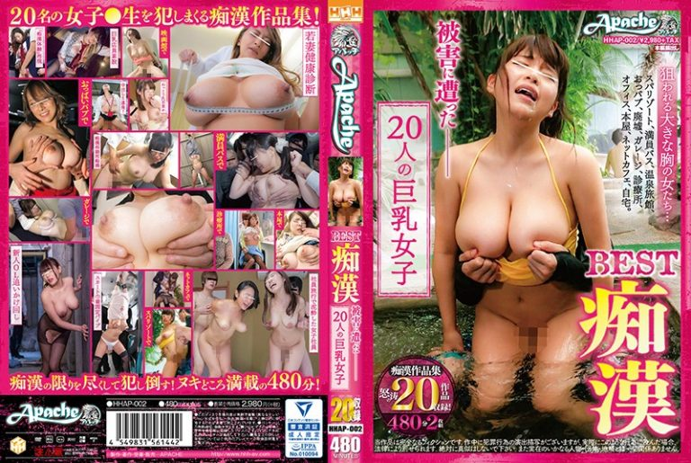 ดูหนังโป๊ออนไลน์ฟรี HHAP-002 ดูหนังโป๊ AV บรรยายไทย