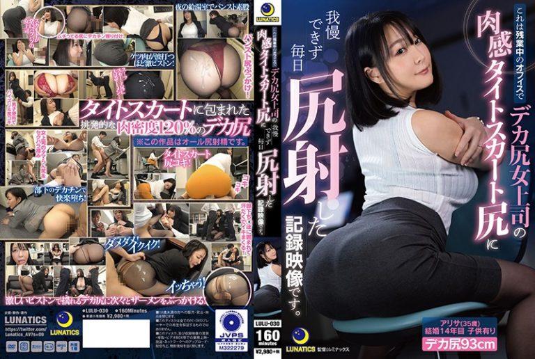 ดูหนังโป๊ออนไลน์ฟรี LULU-030 Hanyuu Arisa Av movie new