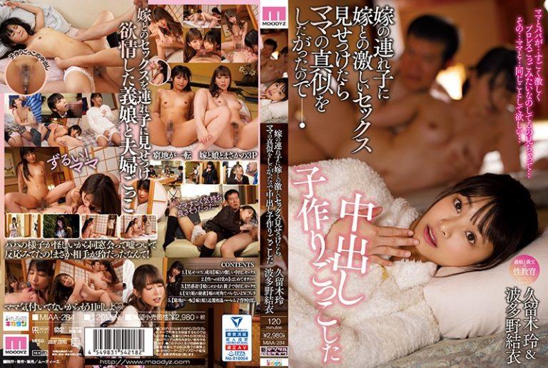 ดูหนังโป๊ออนไลน์ฟรี MIAA-284 Hatano Yui&Kuruki Rei สวิงกิ้ง