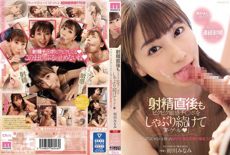 ดูหนังโป๊ออนไลน์ฟรี MIDE-807 Hatsukawa Minami ดูหนังโป๊ AV บรรยายไทย