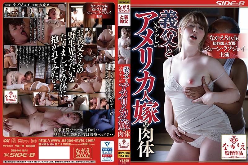ดูหนังโป๊ NSPS-920 June Lovejoy