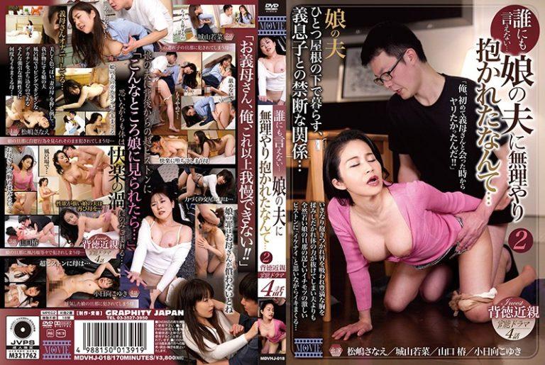 ดูหนังโป๊ออนไลน์ฟรี MDVHJ-018 Kohinata Koyuki Av Subthai