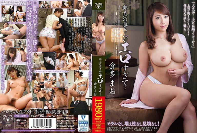 ดูหนังโป๊ออนไลน์ฟรี Mao Kurata คุณนายขี้เหงา VEC-235 AV Online