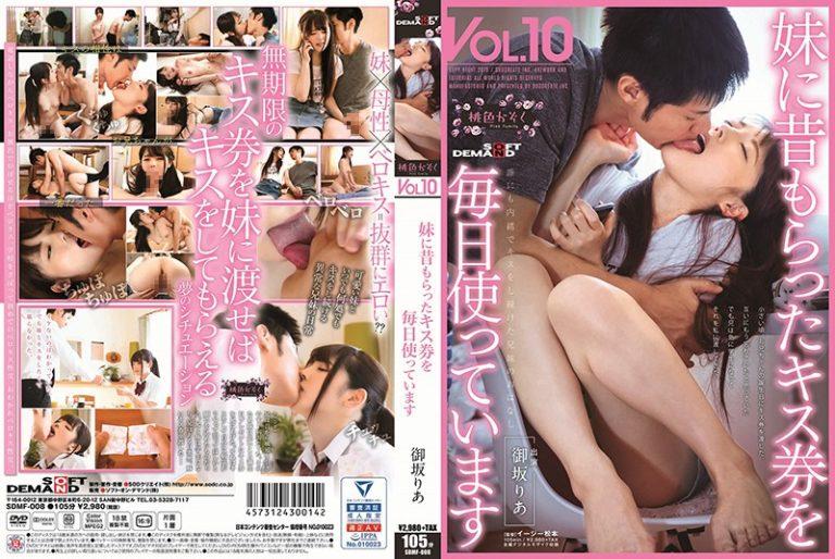 ดูหนังโป๊ออนไลน์ฟรี SDMF-008 Misaka Ria AV Online