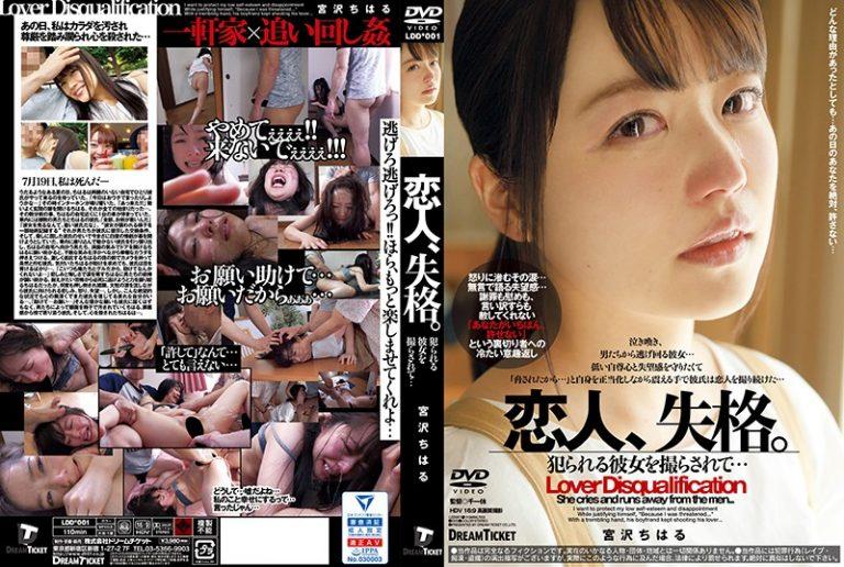 ดูหนังโป๊ออนไลน์ฟรี LDD-001 Miyazawa Chiharu สวิงกิ้ง