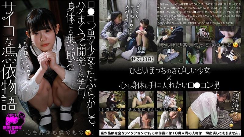 ดูหนังโป๊ออนไลน์ฟรี NTTR-048 เย็ดสด