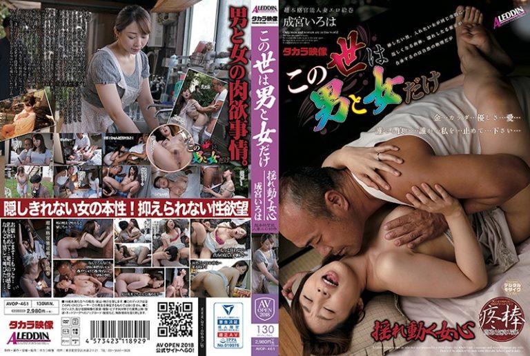 ดูหนังโป๊ออนไลน์ฟรี AVOP-461 Narumiya Iroha นมใหญ่