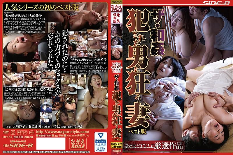 ดูหนังโป๊ออนไลน์ฟรี NSPS-910 Narumiya Iroha&Oosaki Shizuko&Tanihara Nozomi เย็ดสด