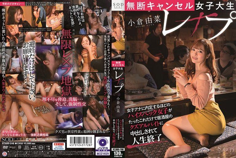 ดูหนังโป๊ออนไลน์ฟรี STARS-248 Ogura Yuna Censored