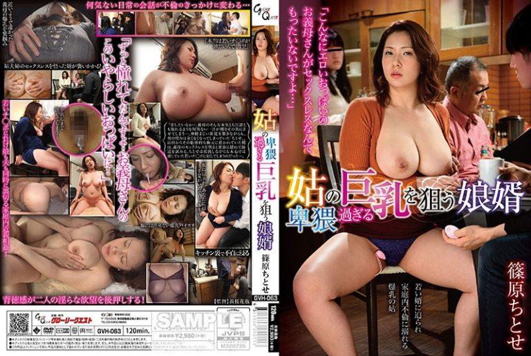 ดูหนังโป๊ออนไลน์ฟรี GVH-063 Shinohara Chitose นมใหญ่
