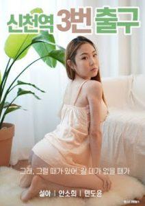ดูหนังโป๊ออนไลน์ฟรี Sincheon Station Exit 3 (2020) หนังอาร์