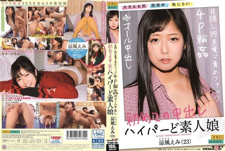 ดูหนังโป๊ออนไลน์ฟรี EMOIS-007 Suzukaze Emi เย็ดสด