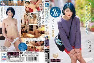 ดูหนังโป๊ออนไลน์ฟรี BOKD-191 Suzune Nico tag_star_name: <span>Suzune Nico</span>