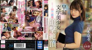 ดูหนังโป๊ออนไลน์ฟรี MIDE-808 Yagi Nana หีบาน