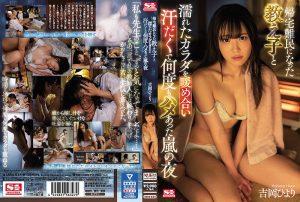 ดูหนังโป๊ออนไลน์ฟรี SSNI-834 Yoshioka Hiyori ลูกเงี่ยนหี