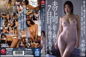 ดูหนังโป๊ porn Asahi Mizuno สุ่มเสี่ยงจะบานการงานรุ่งเรือง JUY-052