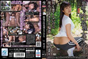 ดูหนังโป๊ออนไลน์ APNS-201 Maeno Nanaหนังโป๊ใหม่ คลิปหลุดดารานางแบบ