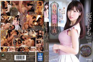 ดูหนังโป๊ porn Momo Sakura ยอมใจกินเค็มเติมเต็มสิ่งที่ขาด IPX-529