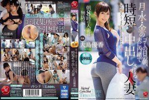 ดูหนังโป๊ออนไลน์ฟรี JUL-300 Ooshima Yuuka tag_star_name: <span>Ooshima Yuuka</span>