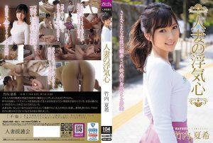 ดูหนังโป๊ออนไลน์ฟรี SOAV-068 Takeuchi Natsuki ดูหนังโป๊ aoxx69