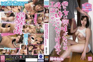 ดูหนังโป๊ออนไลน์ฟรี YSN-522 Tanaka Nene ขึ้นขย่มควยน้อง