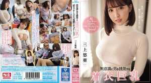 ดูหนังโป๊ porn Yua Mikami หมากนี้เธอกำหนดหำหดก็บ้าแล้ว SSNI-780