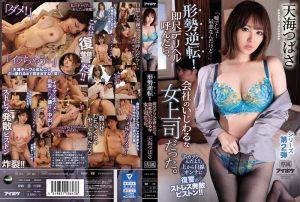 ดูหนังโป๊ออนไลน์ IPX-552 Amami Tsubasaหนังโป๊ใหม่ คลิปหลุดดารานางแบบ