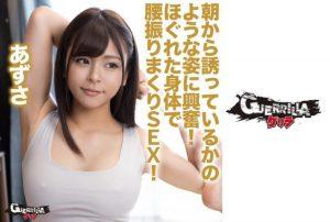 ดูหนังโป๊ออนไลน์ฟรี GERK-301 tag_movie_group: <span>GERK</span>