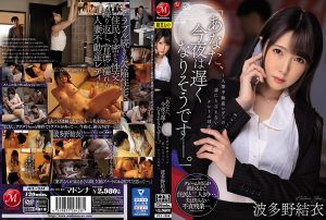 ดูหนังโป๊ออนไลน์ฟรี JUL-344 Hatano Yui ดูหนังโป๊ญี่ปุ่น