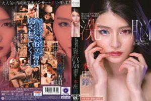 ดูหนังโป๊ออนไลน์ STARS-253 Honjou Suzuหนังโป๊ใหม่ คลิปหลุดดารานางแบบ