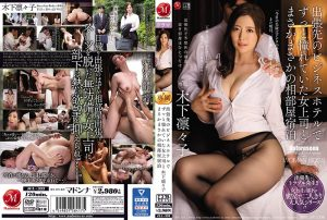 ดูหนังโป๊ออนไลน์ JUL-333 Kinoshita Ririkoหนังโป๊ใหม่ คลิปหลุดดารานางแบบ