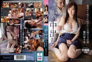 ดูหนังโป๊ออนไลน์ CAWD-092 Minagawa Yuunaหนังโป๊ใหม่ คลิปหลุดดารานางแบบ