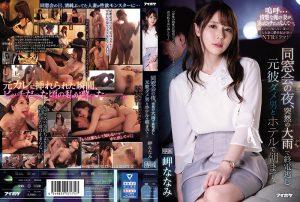 ดูหนังโป๊ porn Misaki Nanami สามีไม่เอาผัวเก่าบรรเทาได้ IPX-539