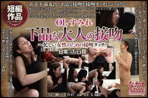 ดูหนังโป๊ออนไลน์ฟรี NSSTH-058 หนัง x ญี่ปุ่น