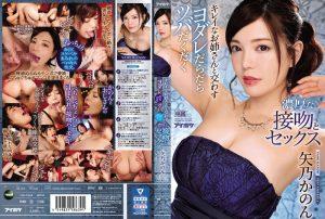 ดูหนังโป๊ porn IPX-546 Yano Kanon