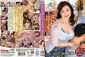 ดูหนังโป๊ออนไลน์ฟรี SPRD-1339 Enta Emi หนังxญี่ปุ่นซับไทย