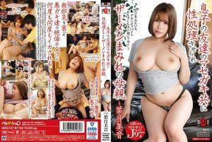 ดูหนังโป๊ออนไลน์ฟรี HBAD-557 Hazuki Mion น้องเงี่ยน