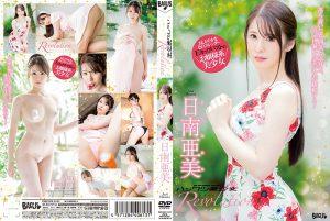 ดูหนังโป๊ออนไลน์ฟรี BGSD-411 Hinami Ami tag_movie_group: <span>BGSD</span>