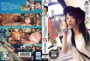 ดูหนังโป๊ออนไลน์ฟรี MILK-091 Minami Riona tag_movie_group: <span>MILK</span>