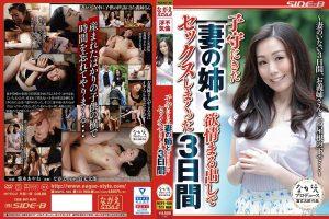 ดูหนังโป๊ออนไลน์ฟรี NSPS-939 Yuuki Ayane แอบดูหีเพื่อนแม่
